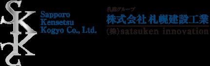 札幌建設工業ロゴ